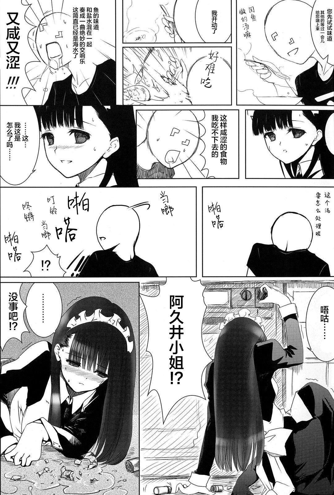 [Heikoushihenkei (Kawanakajima)] Akui-san ga Kaze hi-ta 1 [Chinese] [lolipoi汉化组] [2014-06-10] 6