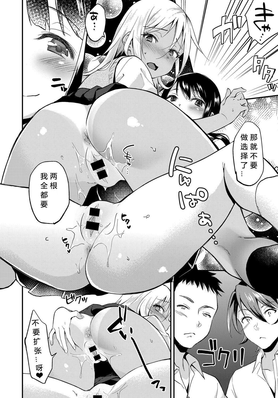 Seishun wa Mikake ni Yoranai 21