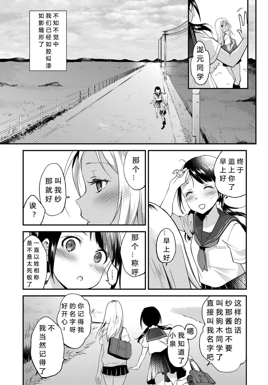 Seishun wa Mikake ni Yoranai 2