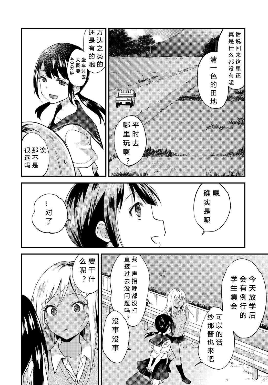 Seishun wa Mikake ni Yoranai 3