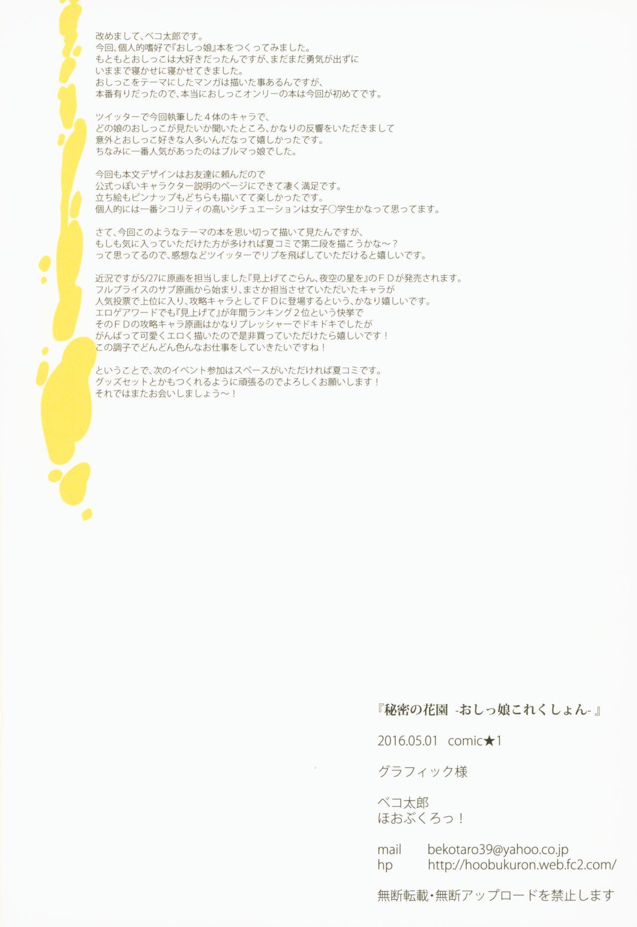 Himitsu no Hanazono 12