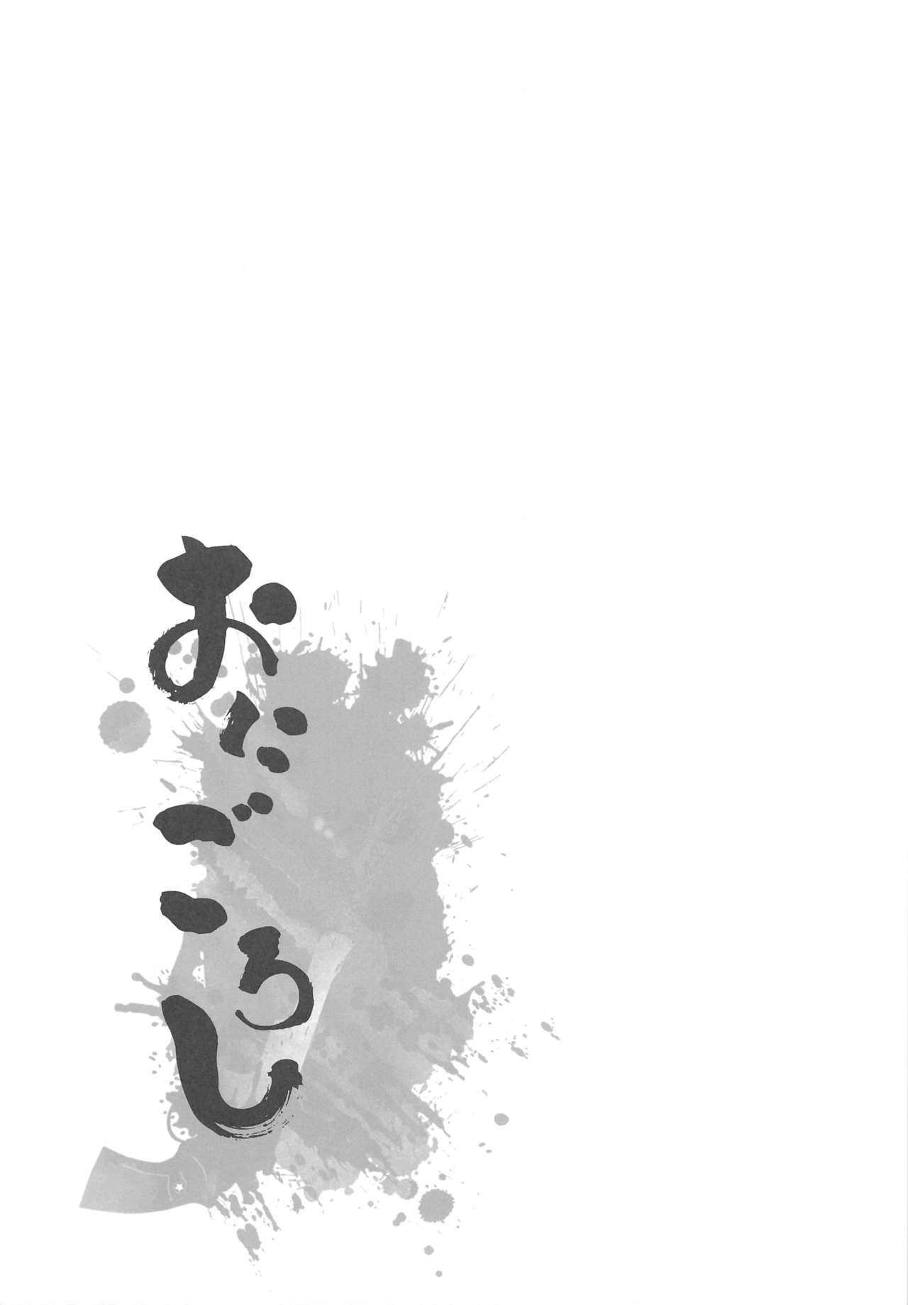 Onigoroshi 11