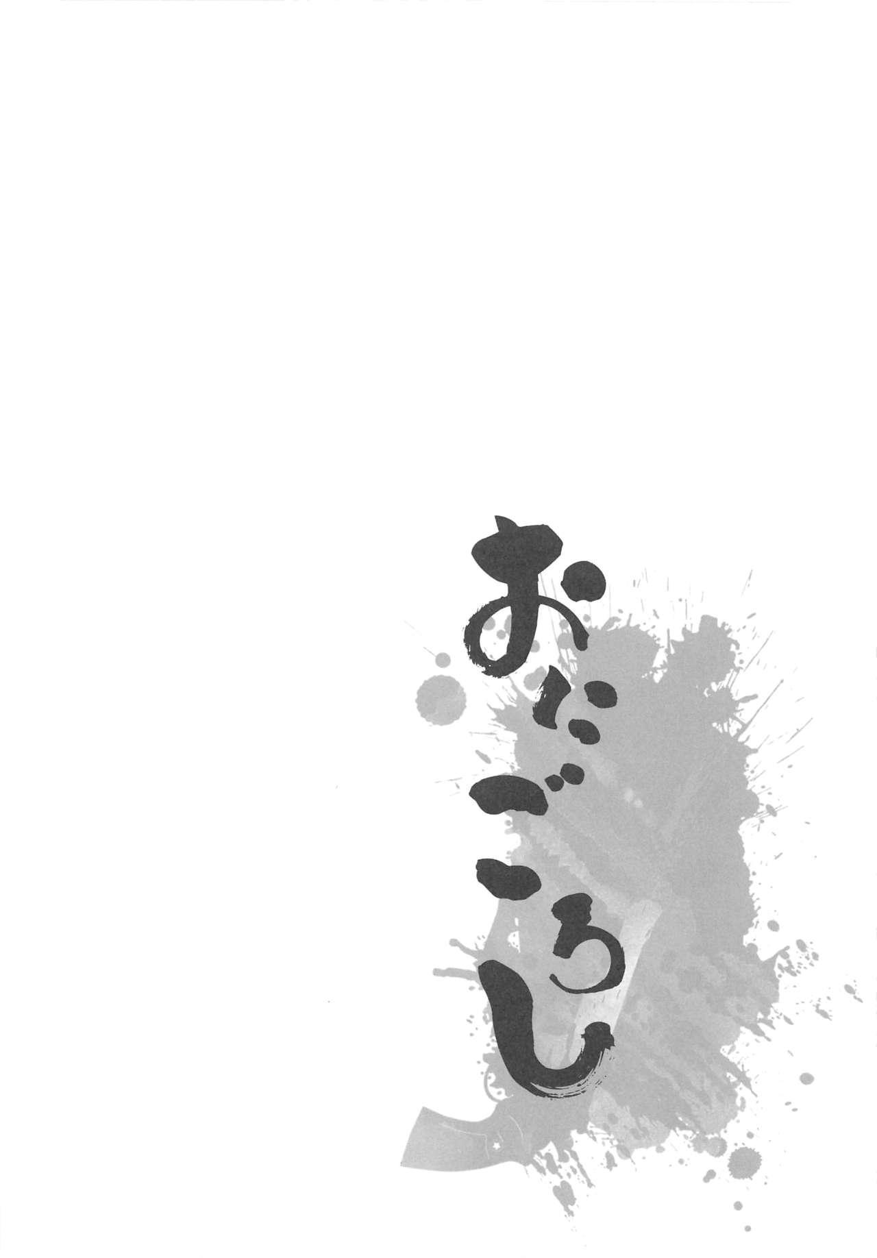 Onigoroshi 12