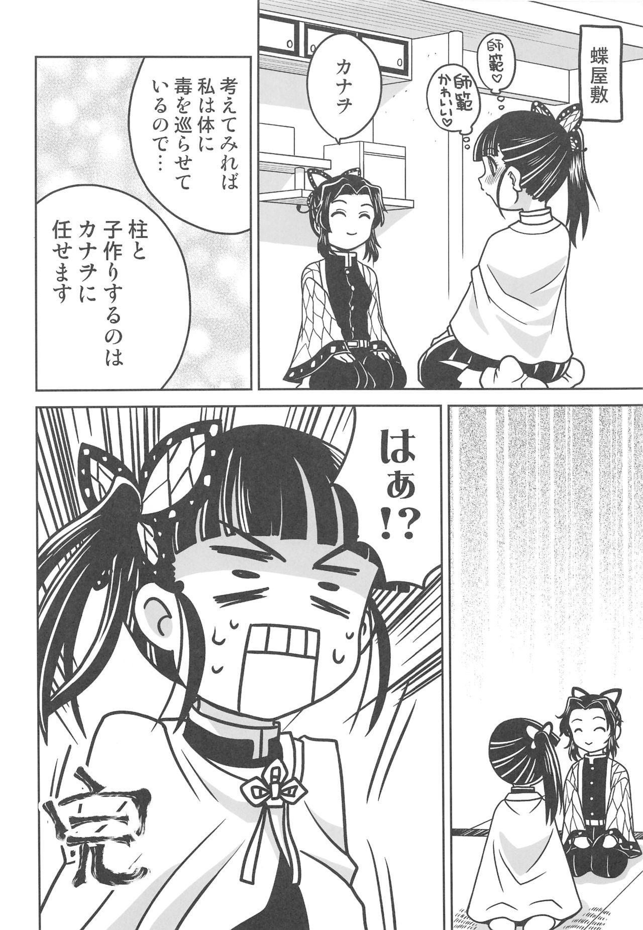 Onigoroshi 20