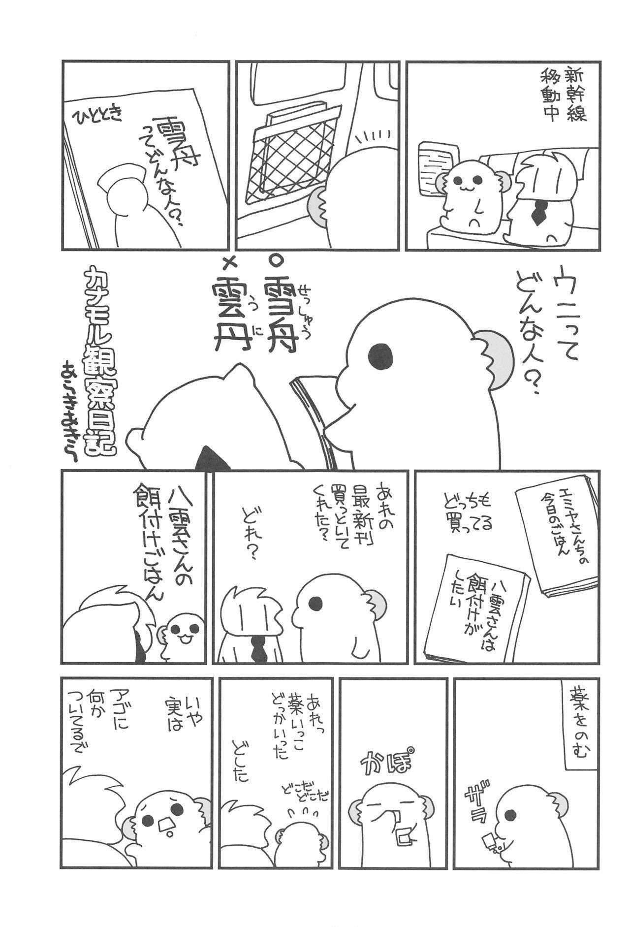 Onigoroshi 21