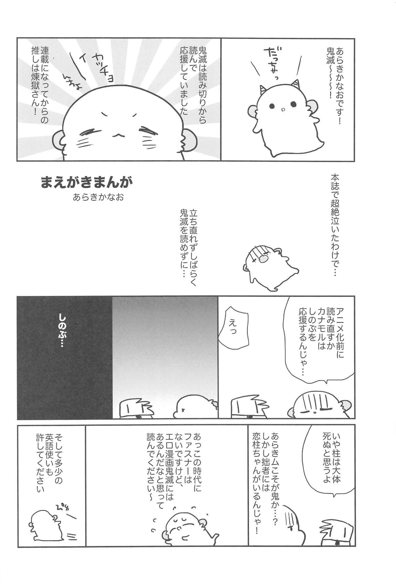 Onigoroshi 2
