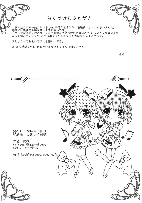 Leona no Himitsu 9