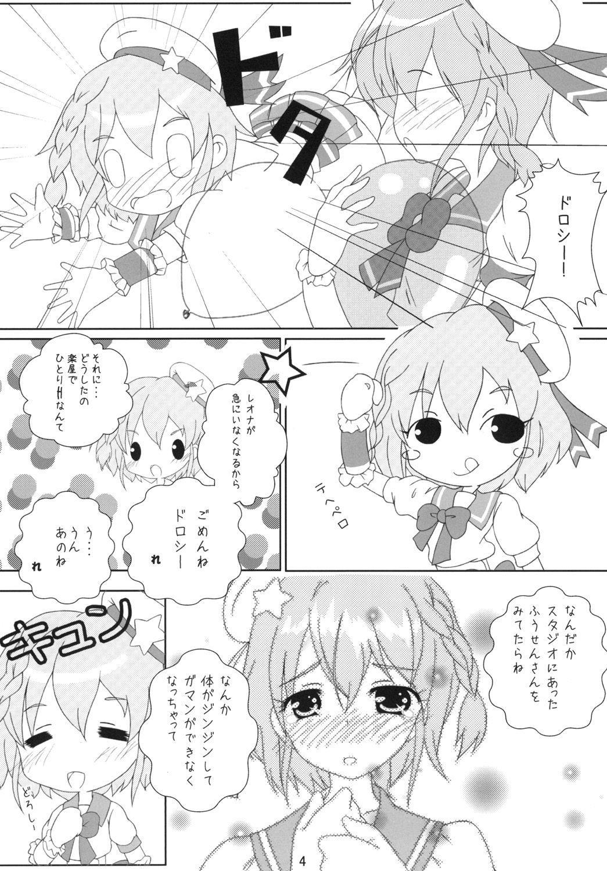 Leona no Himitsu 5