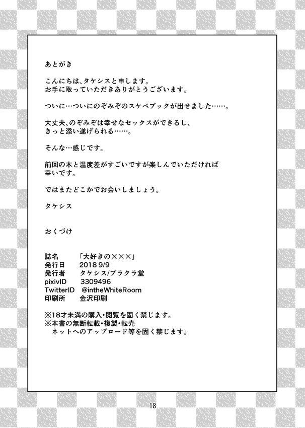 Daisuki no xxx 16
