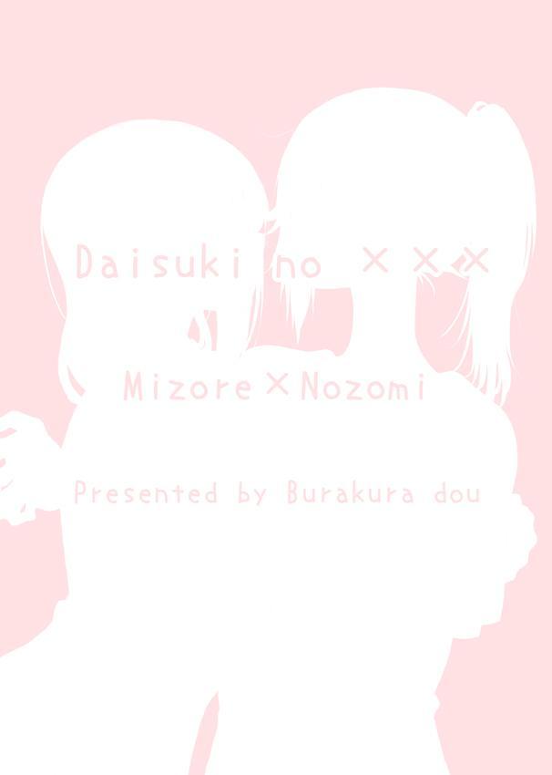Daisuki no xxx 17