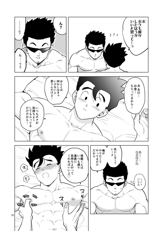 Gohan o Taberu Hon 4 17