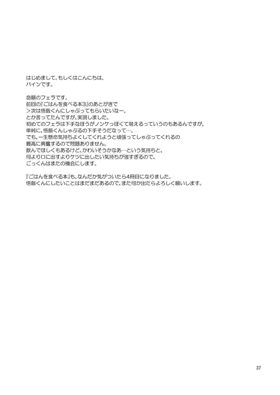 Gohan o Taberu Hon 4 36