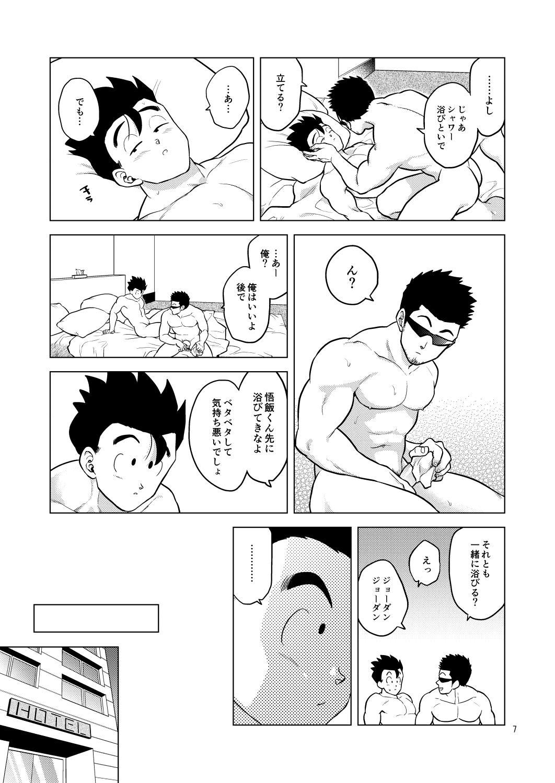 Gohan o Taberu Hon 4 6