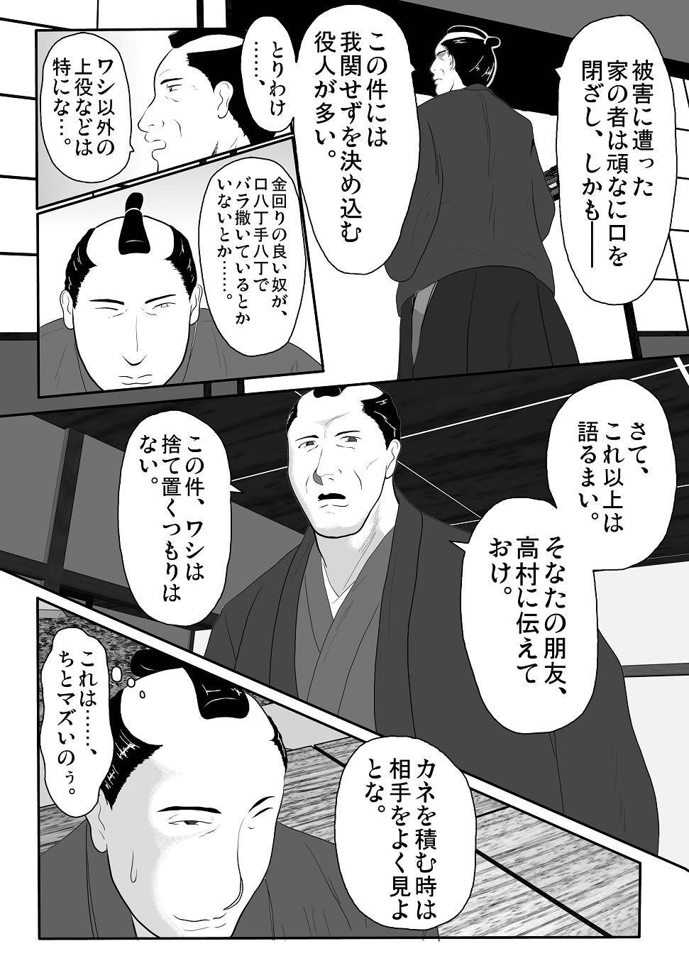 Toriko Naka Joku Hana 2 18
