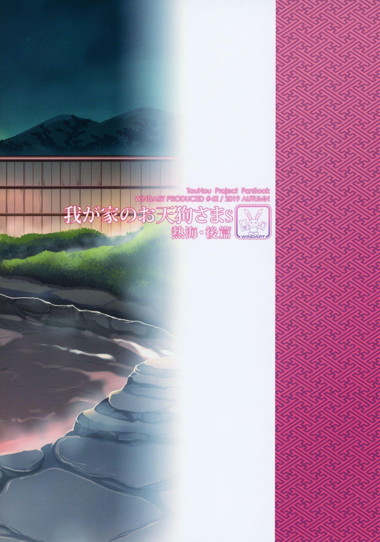 (Shuuki Reitaisai 6) [WindArTeam (WindArt)] Wagaya no Otengu-sama S -Atami Kouhen- (Touhou Project) [Chinese] [如果沒有更多小紫紫 我可能無法繼續漢化組] 25