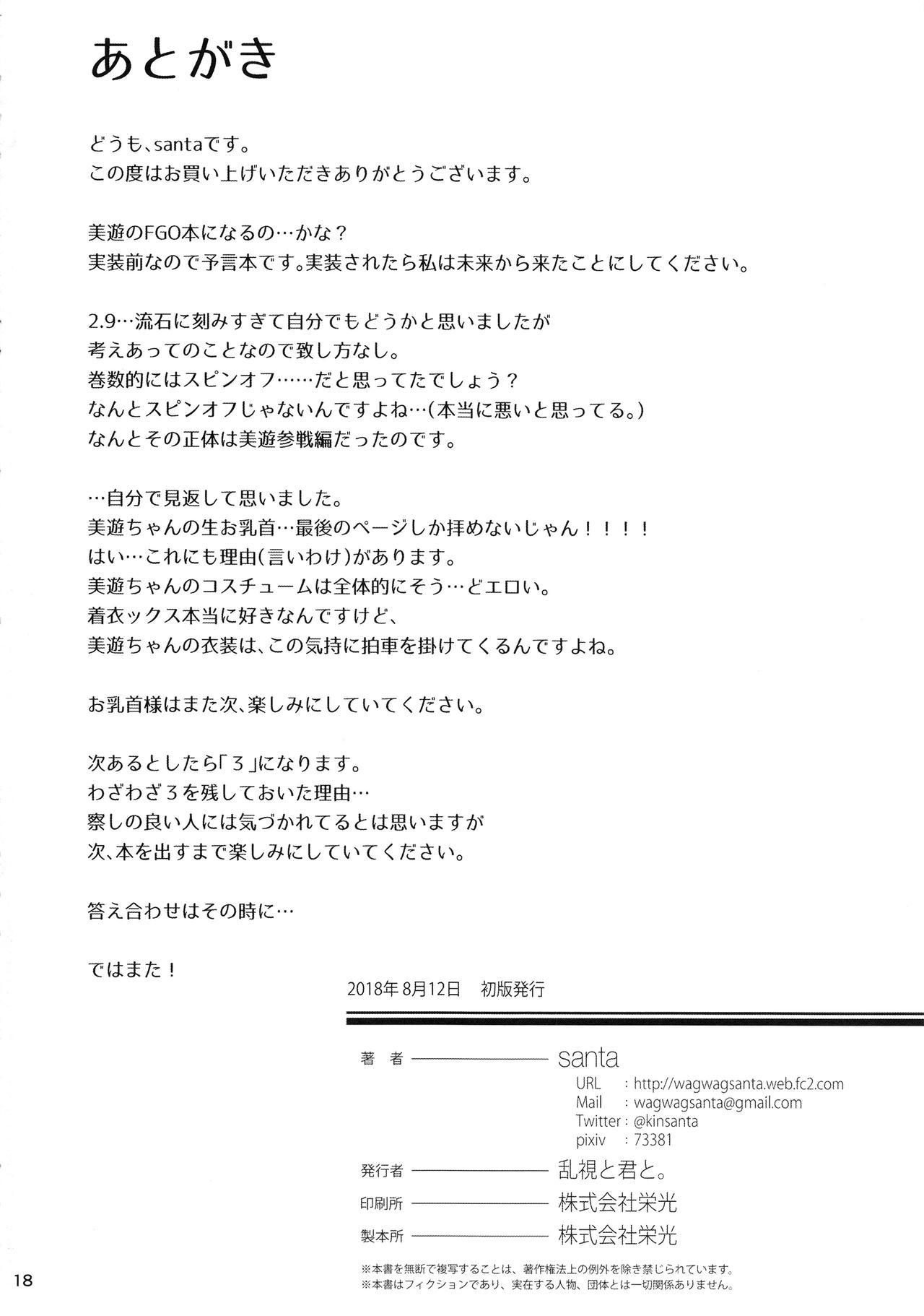 Mahou Shoujo Saimin PakopaCause 2.9 Seisei Doudou Sanban Shoubu Hen 19