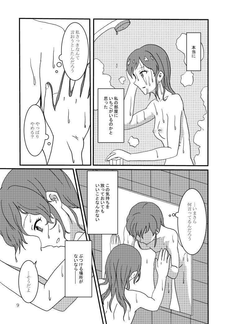 Kiriya Aoi ga Hoshimiya Ichigo Gekini AV Joyuu to Sex Suru Hon 9