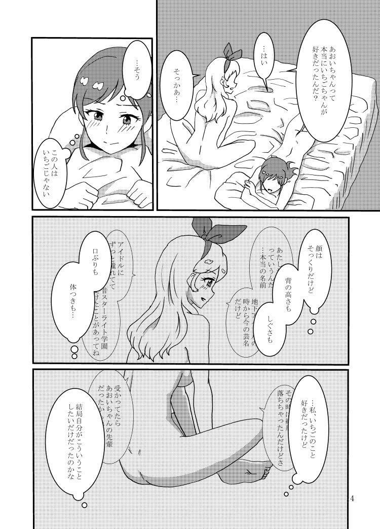 Kiriya Aoi ga Hoshimiya Ichigo Gekini AV Joyuu to Sex Suru Hon 14