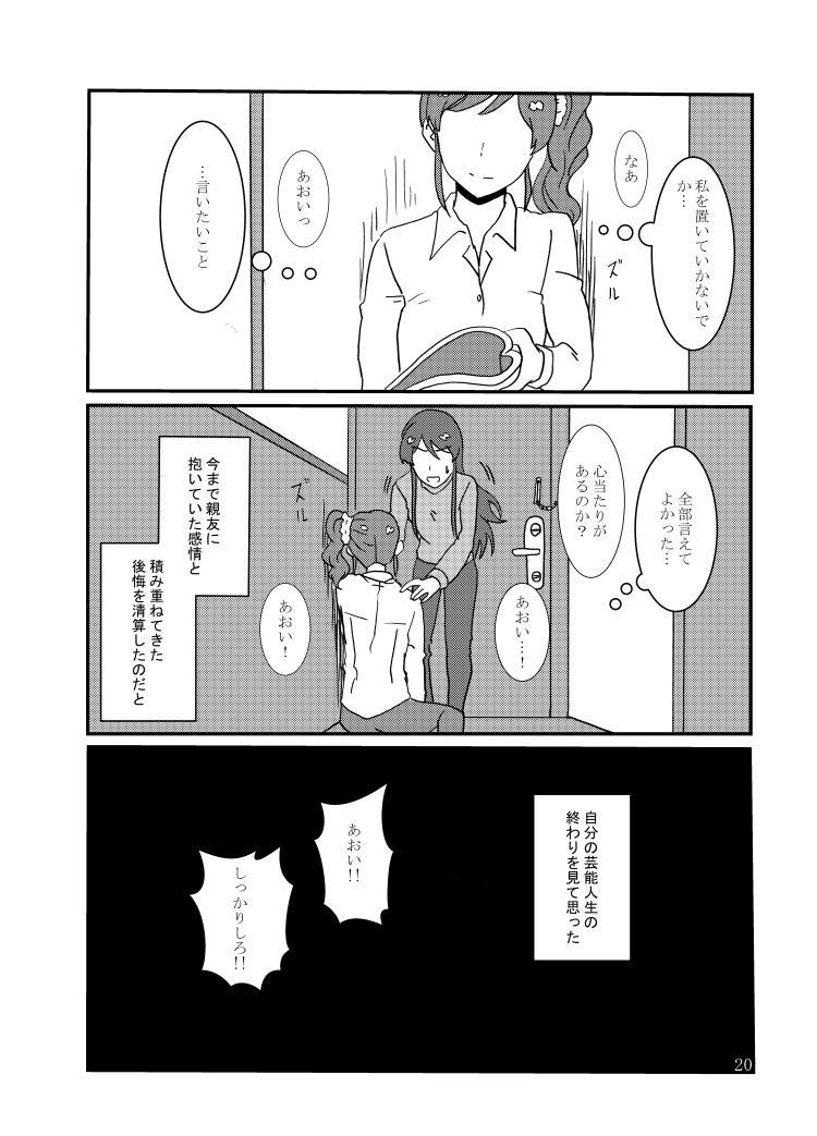 Kiriya Aoi ga Hoshimiya Ichigo Gekini AV Joyuu to Sex Suru Hon 20