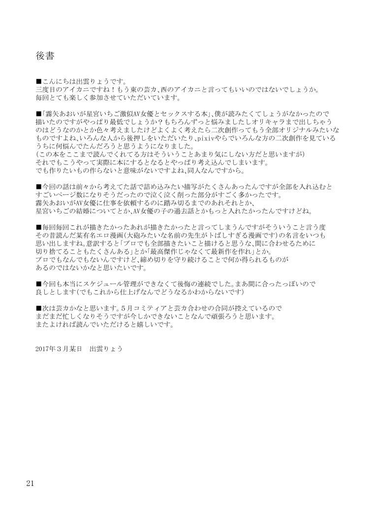 Kiriya Aoi ga Hoshimiya Ichigo Gekini AV Joyuu to Sex Suru Hon 21