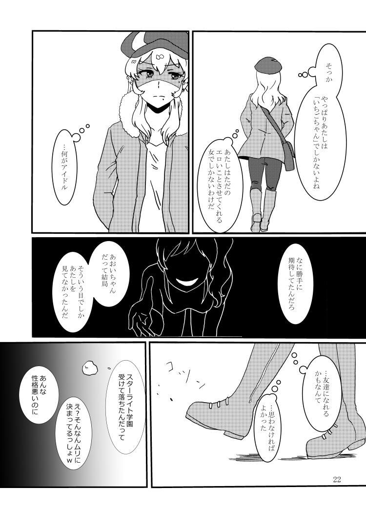 Kiriya Aoi ga Hoshimiya Ichigo Gekini AV Joyuu to Sex Suru Hon 22