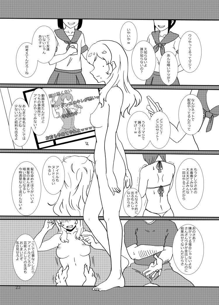 Kiriya Aoi ga Hoshimiya Ichigo Gekini AV Joyuu to Sex Suru Hon 23
