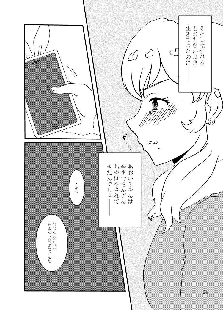 Kiriya Aoi ga Hoshimiya Ichigo Gekini AV Joyuu to Sex Suru Hon 24