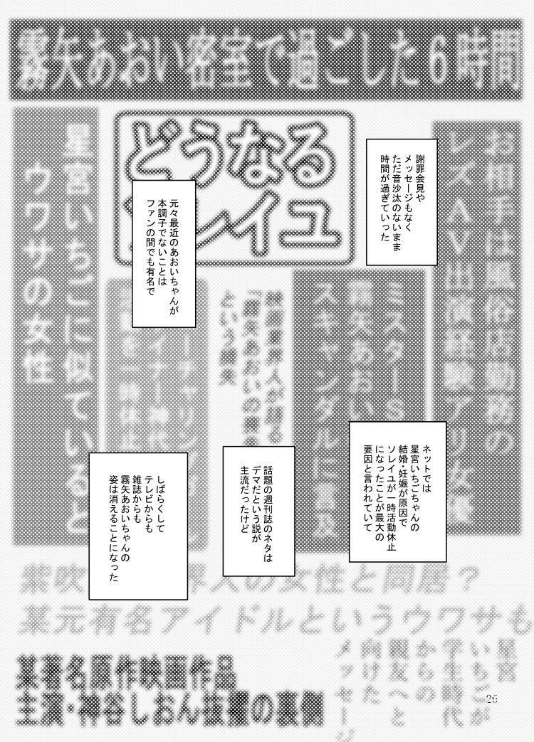 Kiriya Aoi ga Hoshimiya Ichigo Gekini AV Joyuu to Sex Suru Hon 26