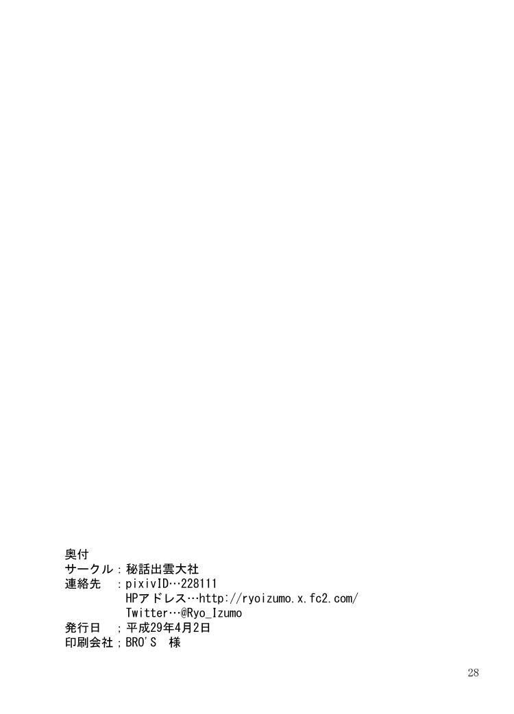 Kiriya Aoi ga Hoshimiya Ichigo Gekini AV Joyuu to Sex Suru Hon 28