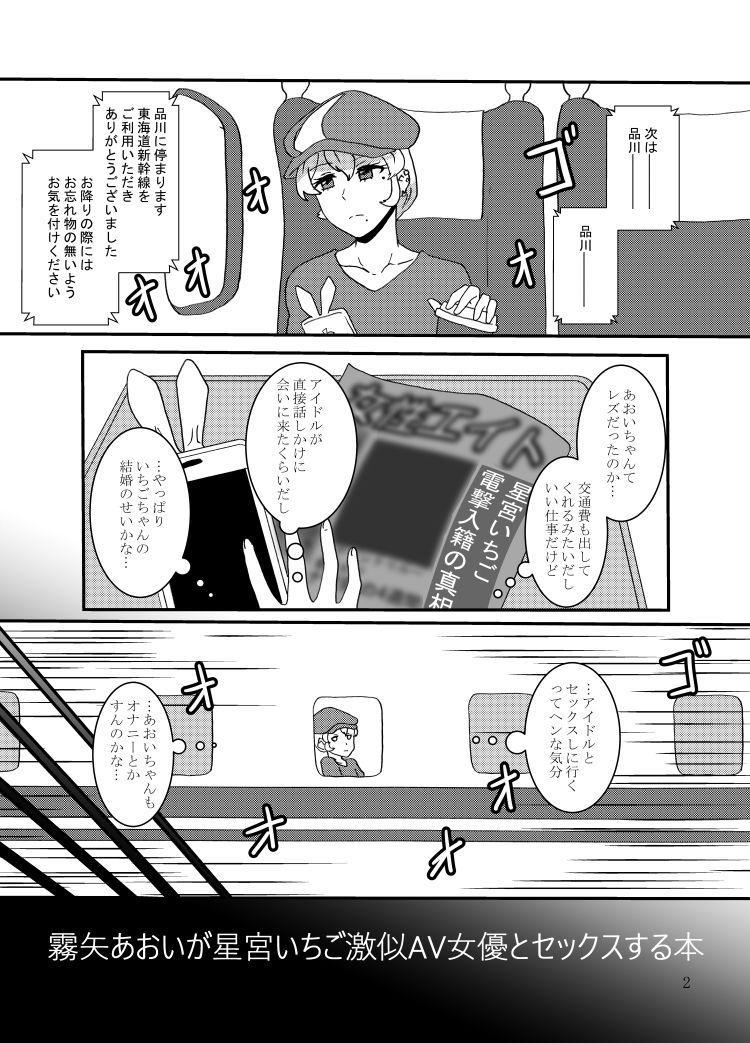 Kiriya Aoi ga Hoshimiya Ichigo Gekini AV Joyuu to Sex Suru Hon 2