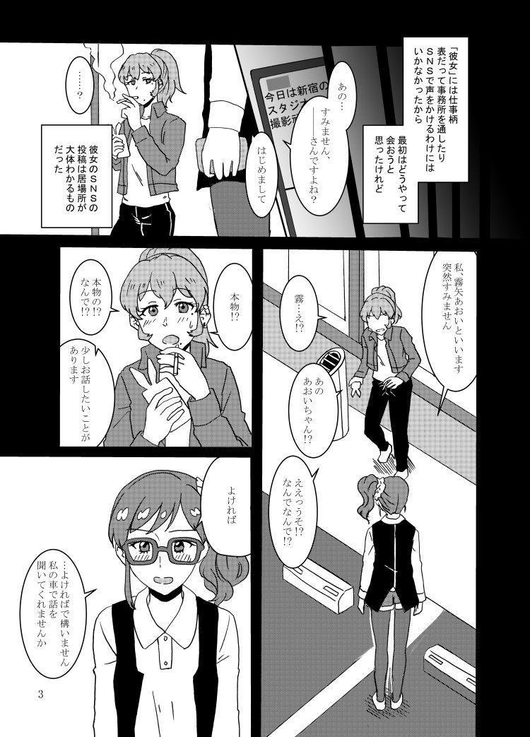Kiriya Aoi ga Hoshimiya Ichigo Gekini AV Joyuu to Sex Suru Hon 3