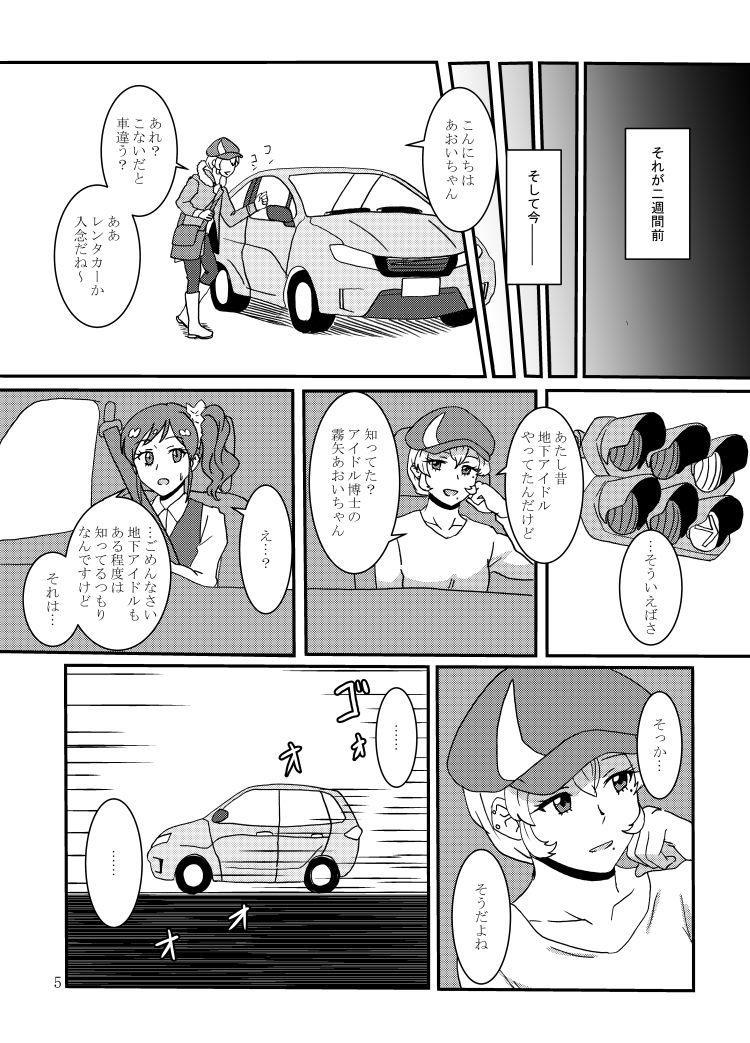 Kiriya Aoi ga Hoshimiya Ichigo Gekini AV Joyuu to Sex Suru Hon 5
