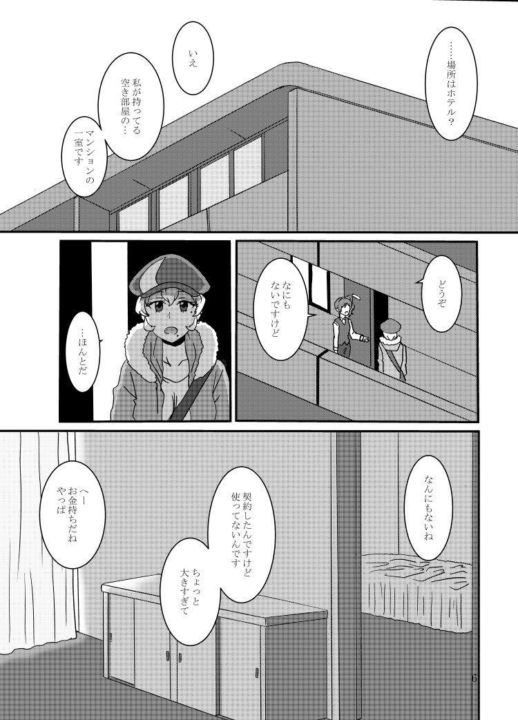 Kiriya Aoi ga Hoshimiya Ichigo Gekini AV Joyuu to Sex Suru Hon 6