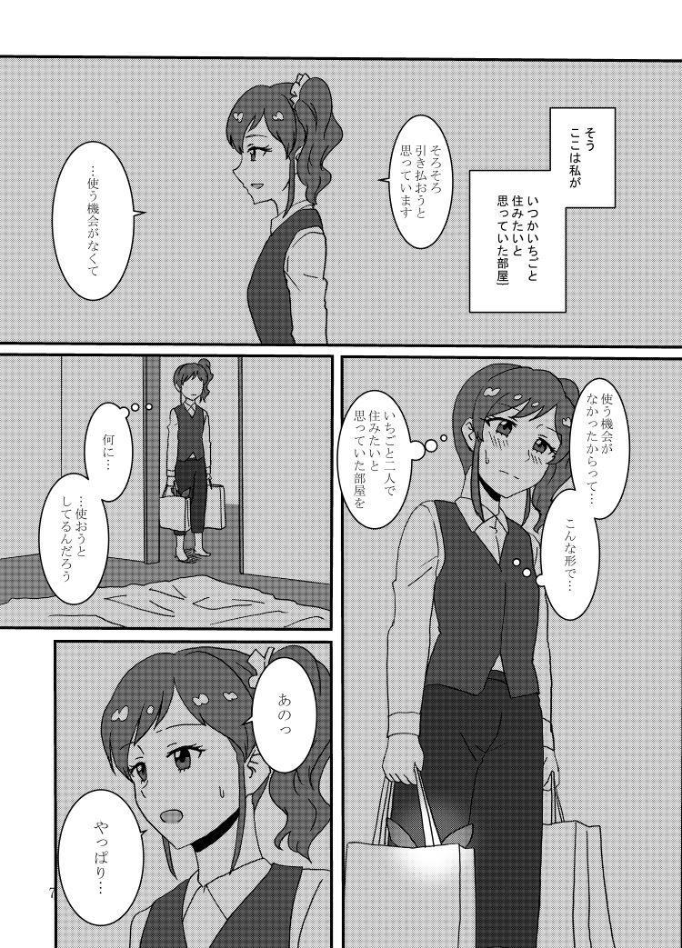 Kiriya Aoi ga Hoshimiya Ichigo Gekini AV Joyuu to Sex Suru Hon 7