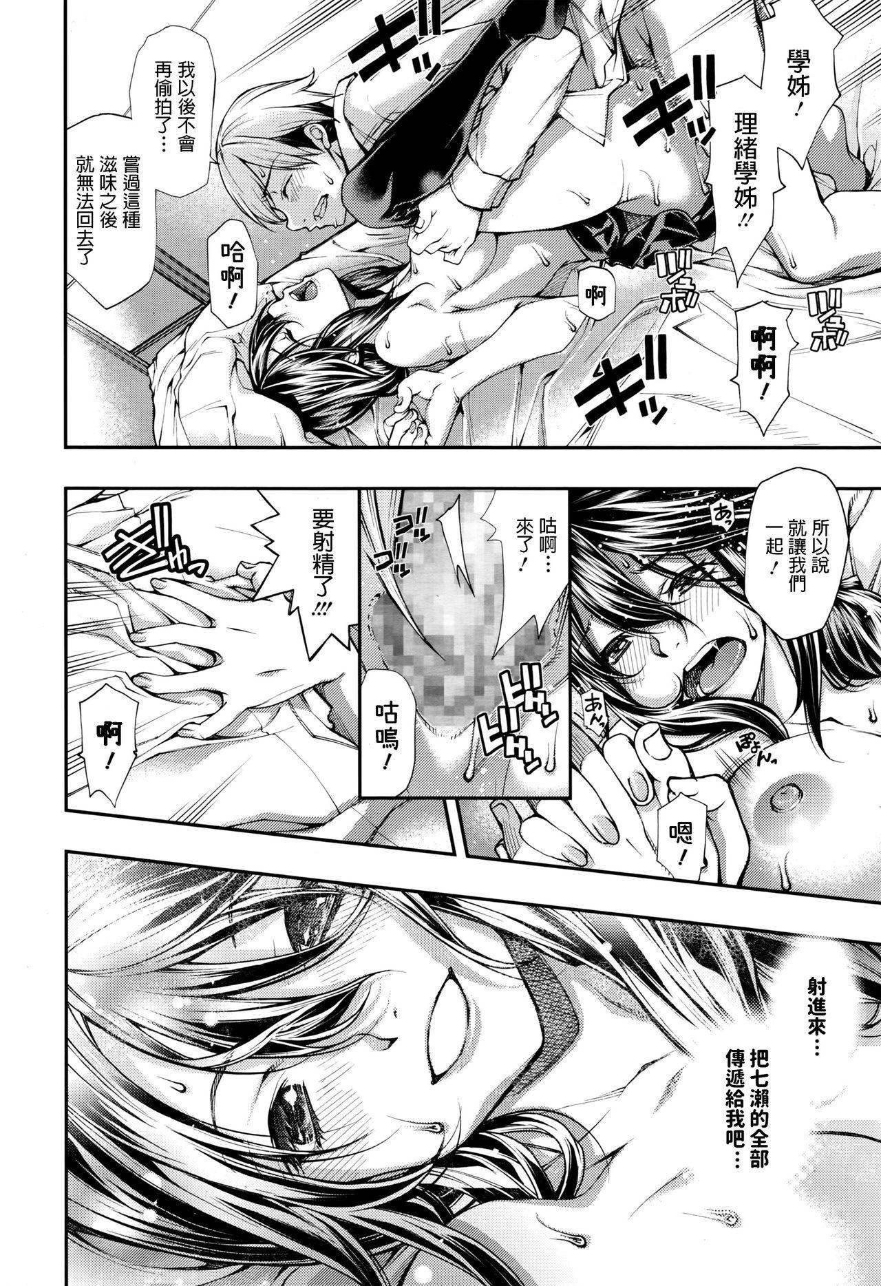 Tada Yori Takai Mono wa Nai 17