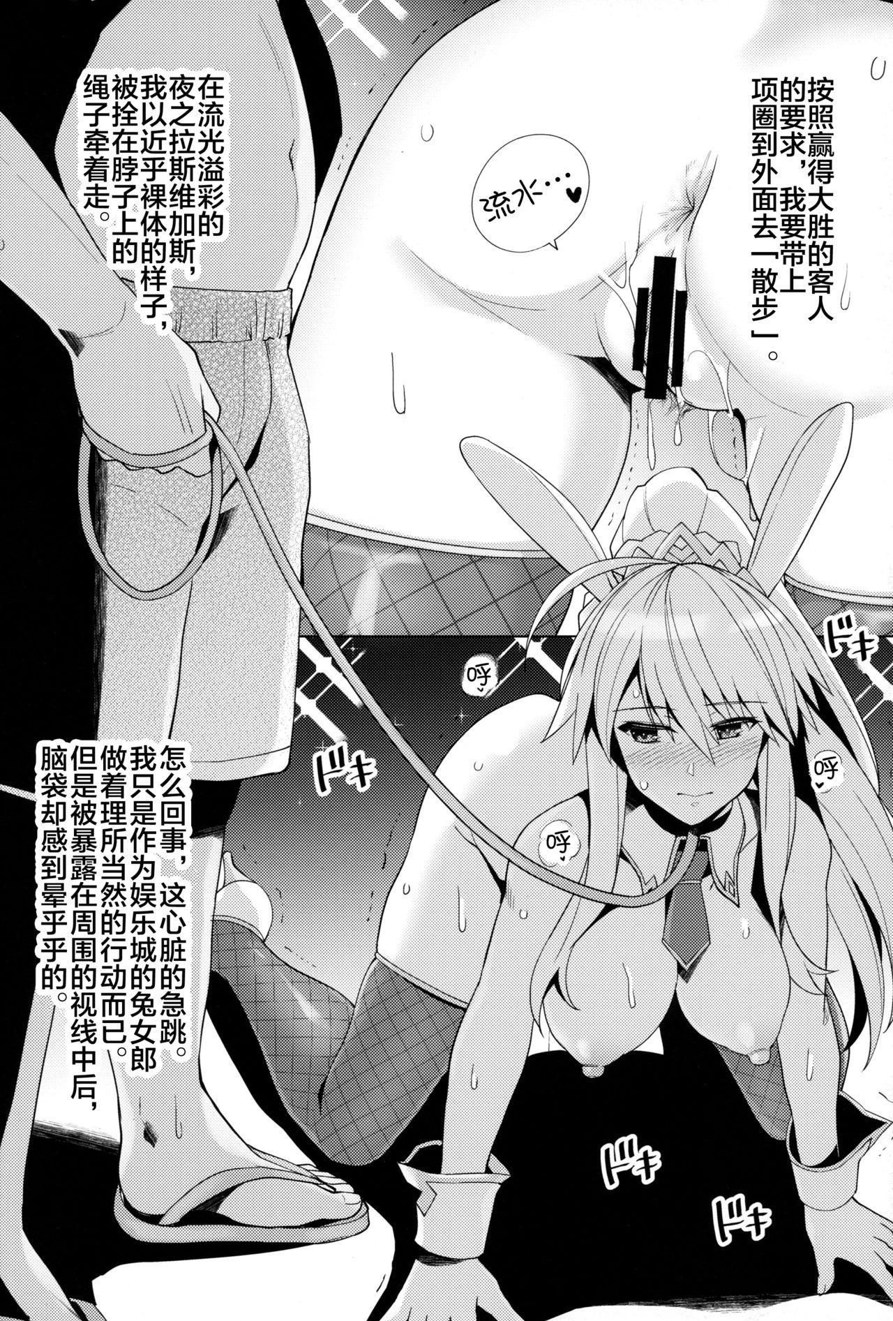 Bunny Shishiou ga Damasarete H na Oshigoto o Shichau Hon 14