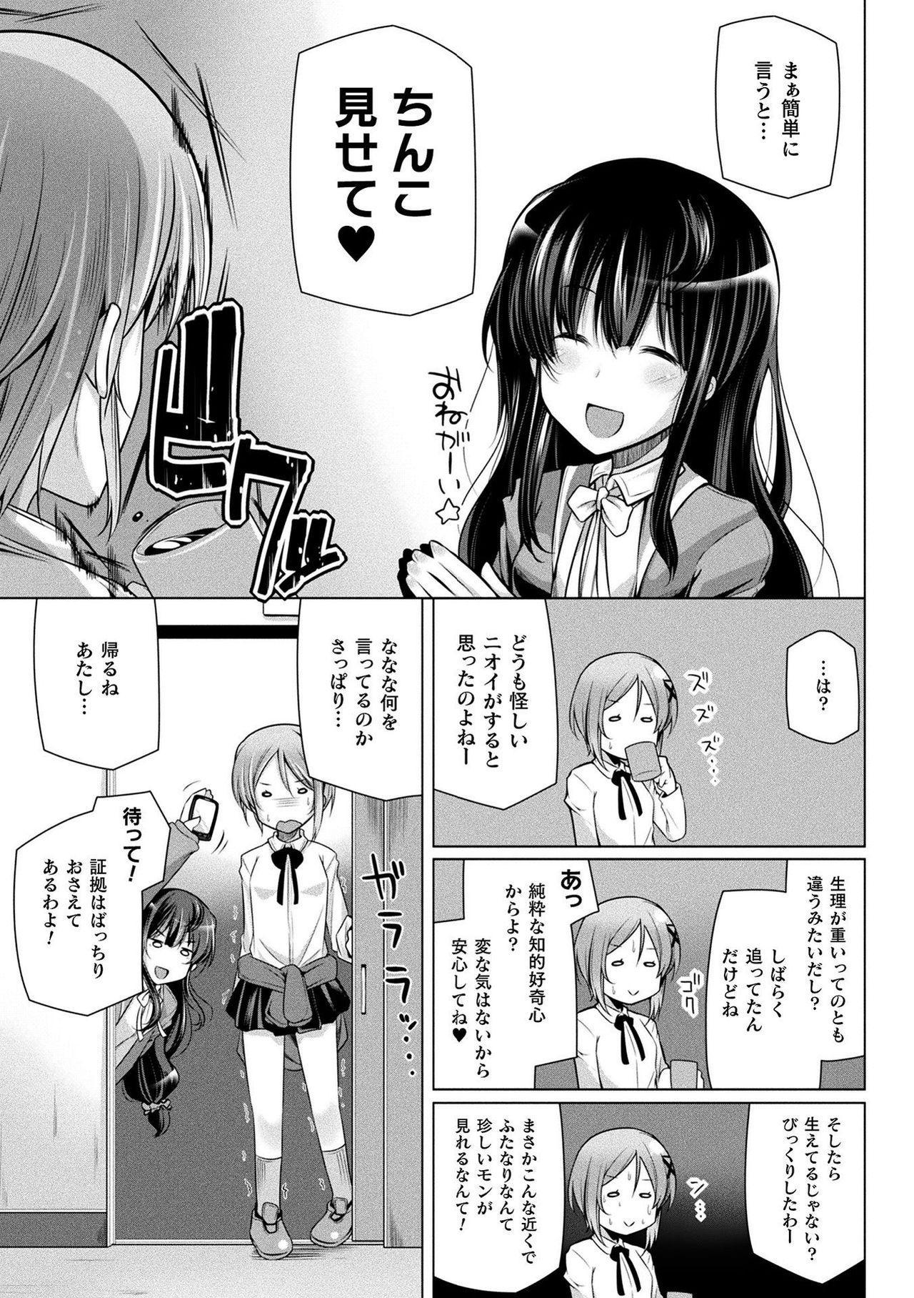 Comic Unreal The Best Futanari Collection 100