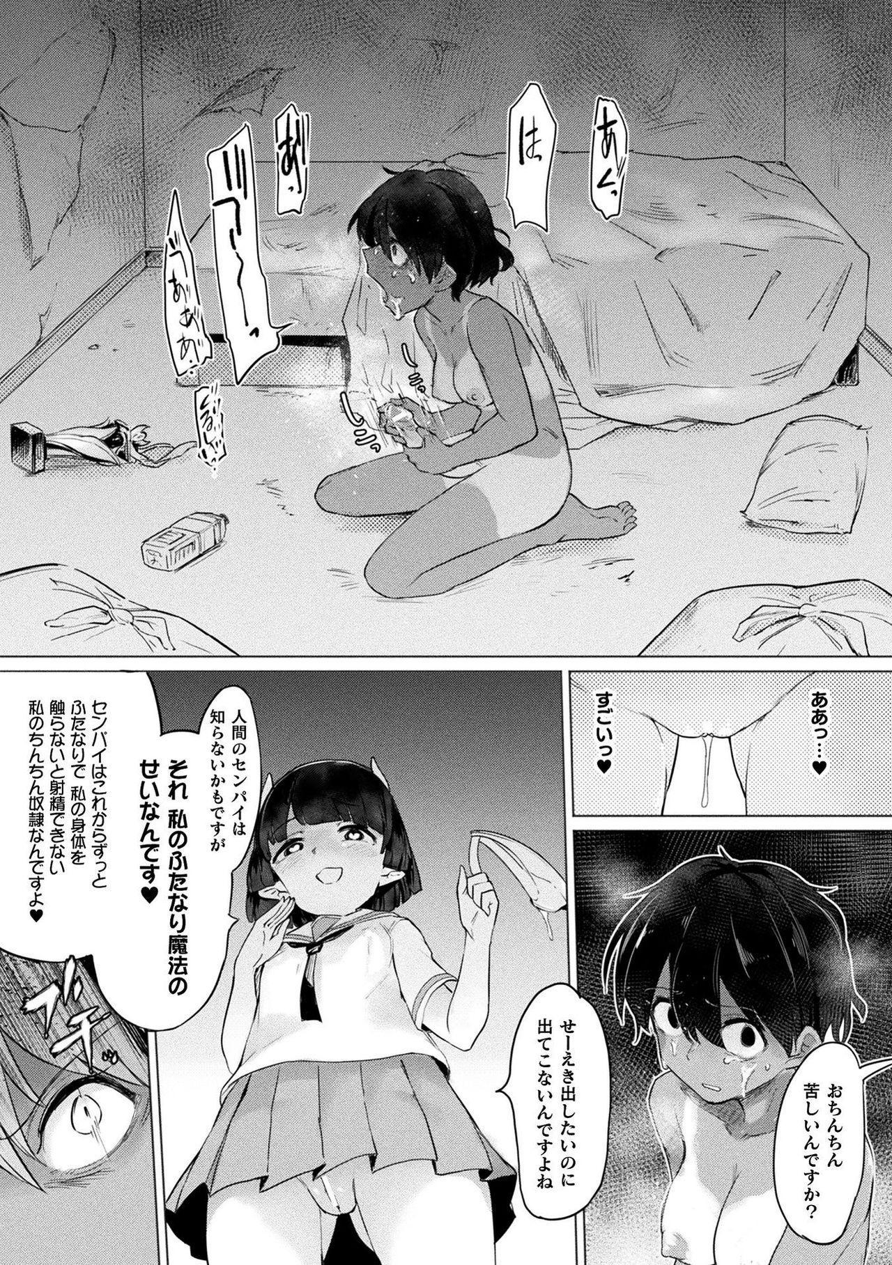 Comic Unreal The Best Futanari Collection 119