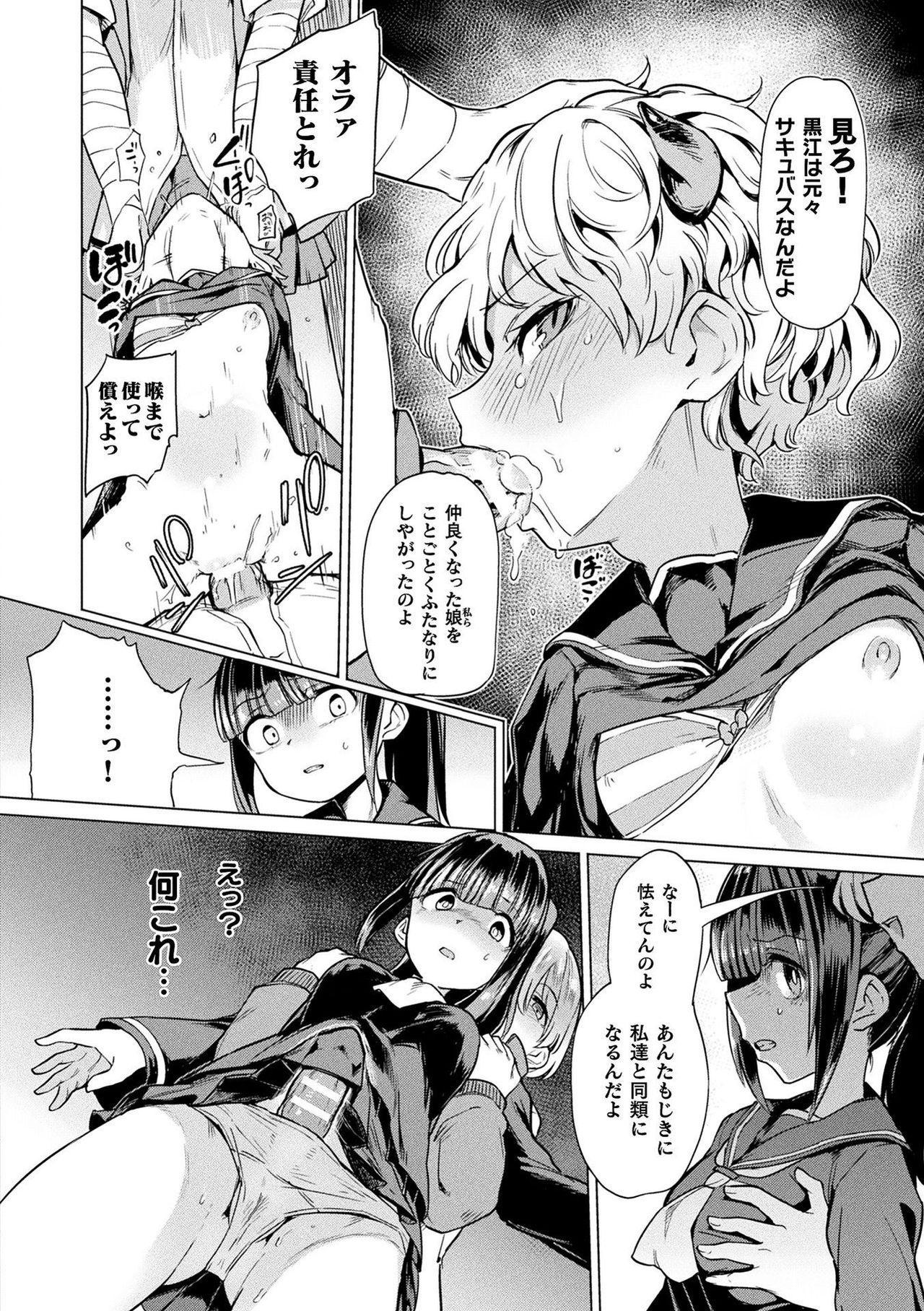 Comic Unreal The Best Futanari Collection 135