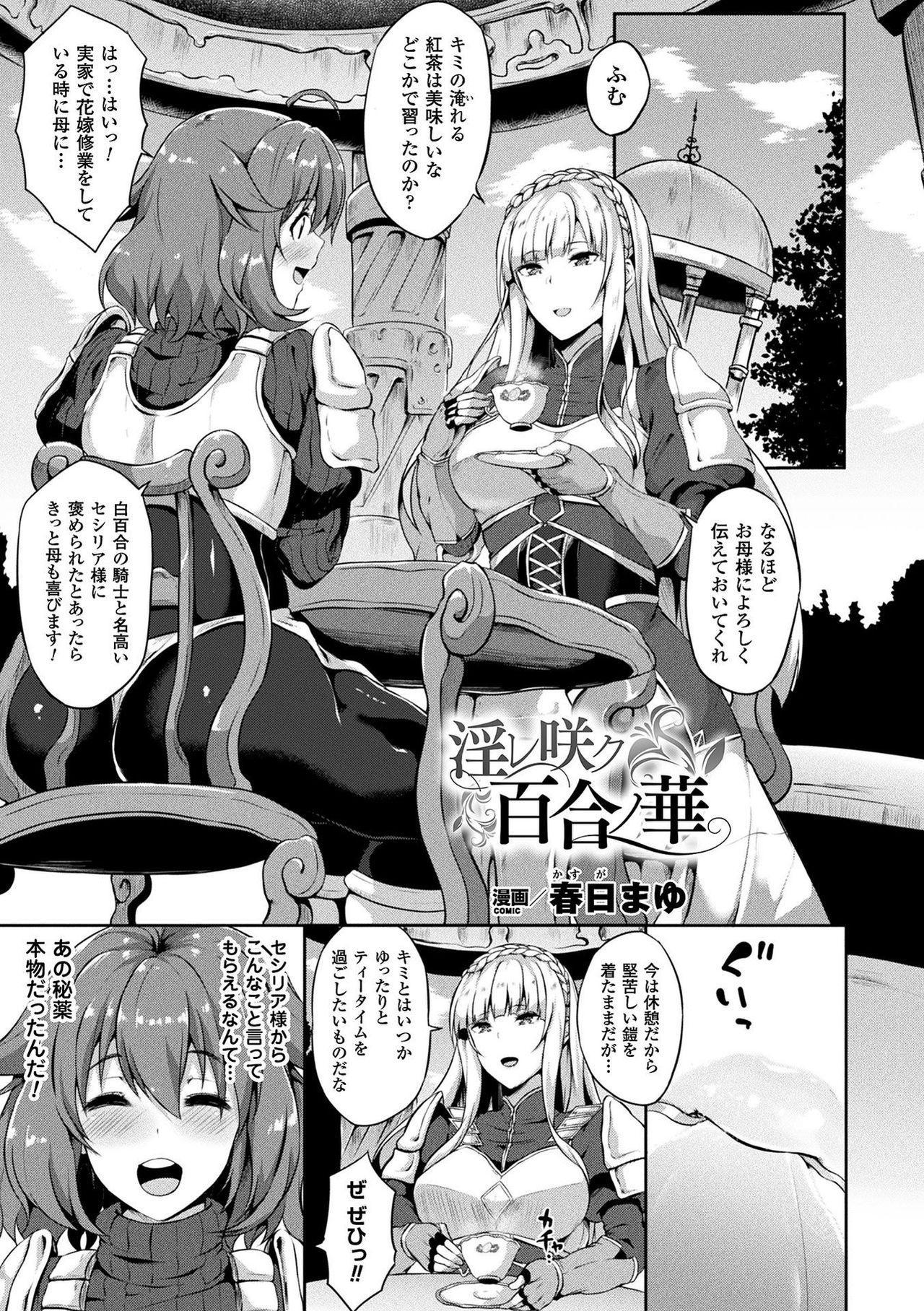 Comic Unreal The Best Futanari Collection 148