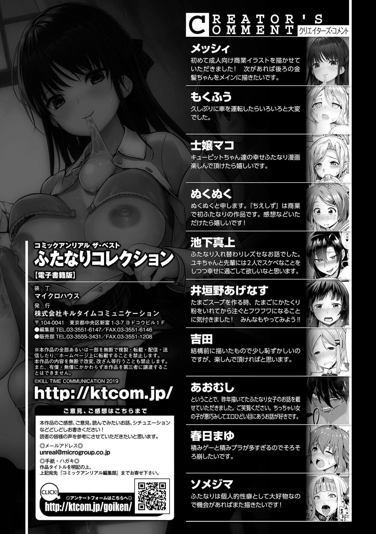 Comic Unreal The Best Futanari Collection 193