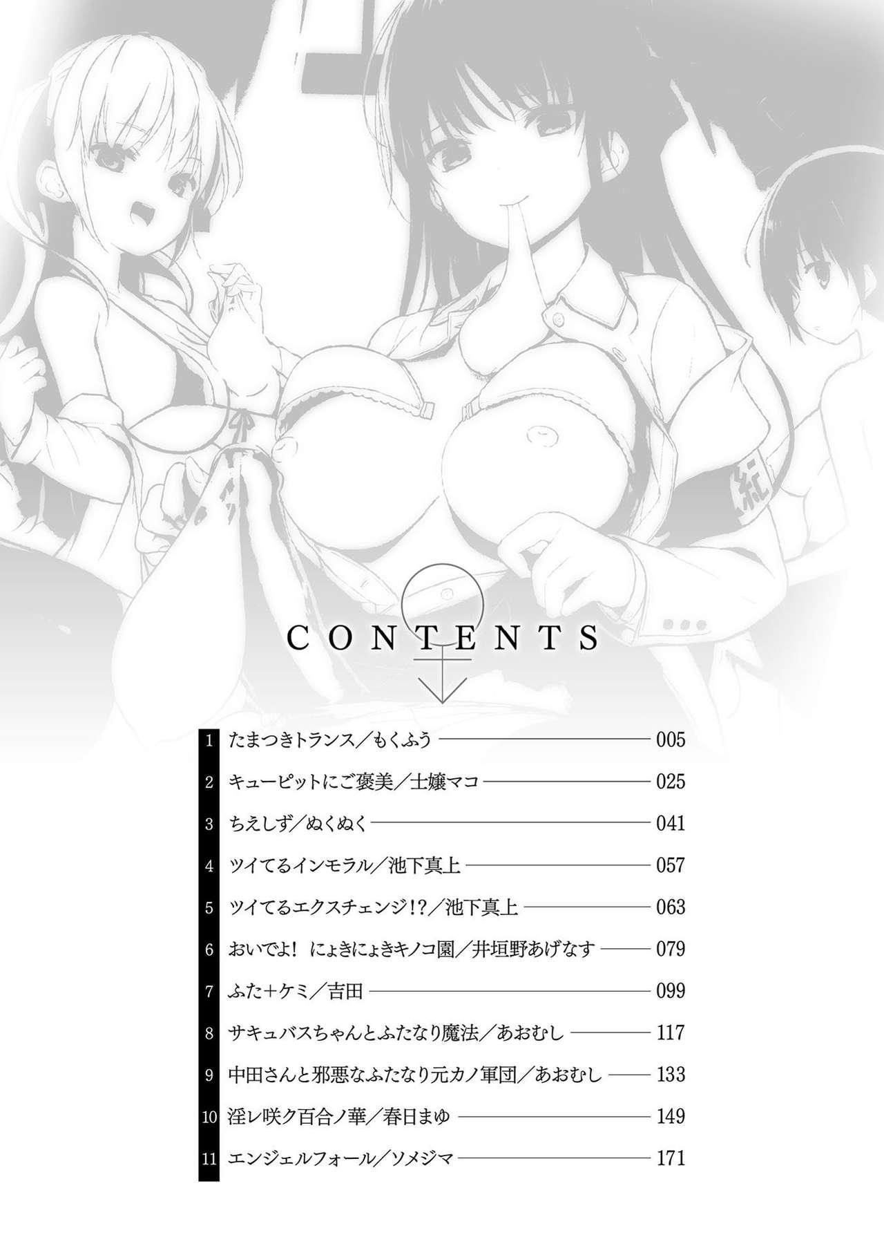 Comic Unreal The Best Futanari Collection 3