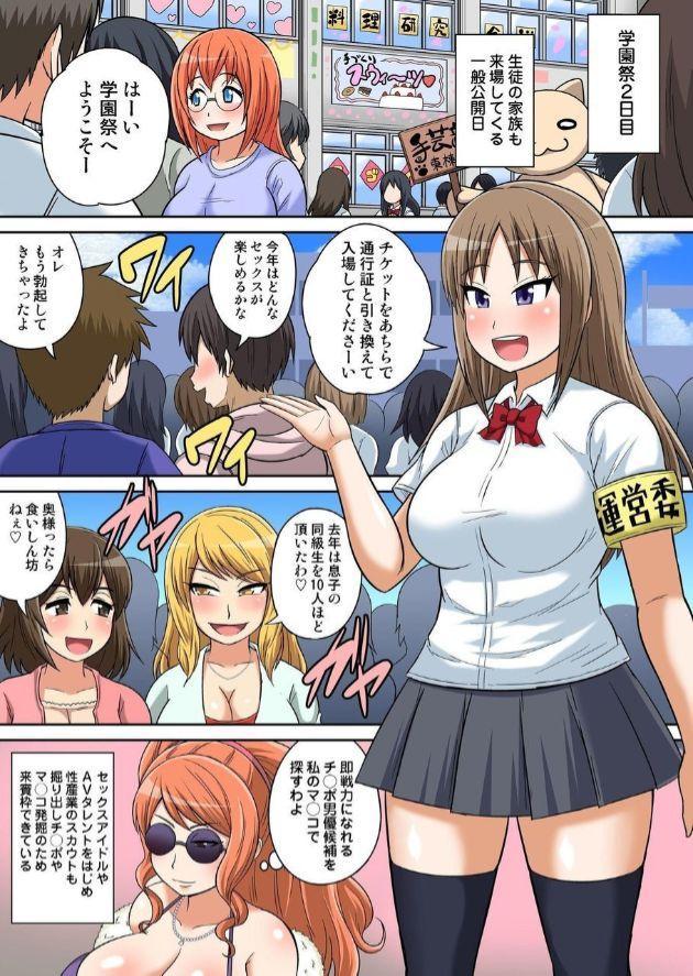 Classmate to Ecchi Jugyou Ch. 9 1