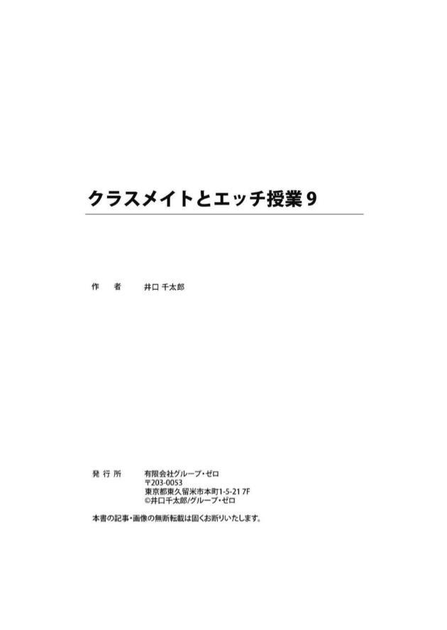 Classmate to Ecchi Jugyou Ch. 9 38