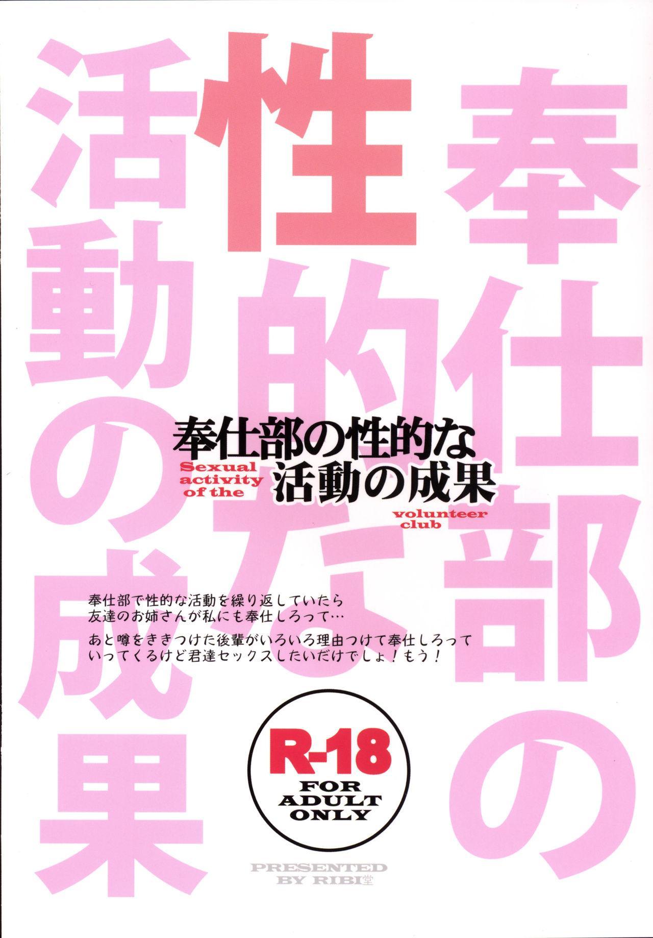 Houshi-bu no Seiteki na Katsudou no Seika. 21