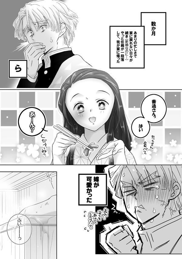 Issho ni Ofuro ni Hairu ZenNezu Fuufu 0