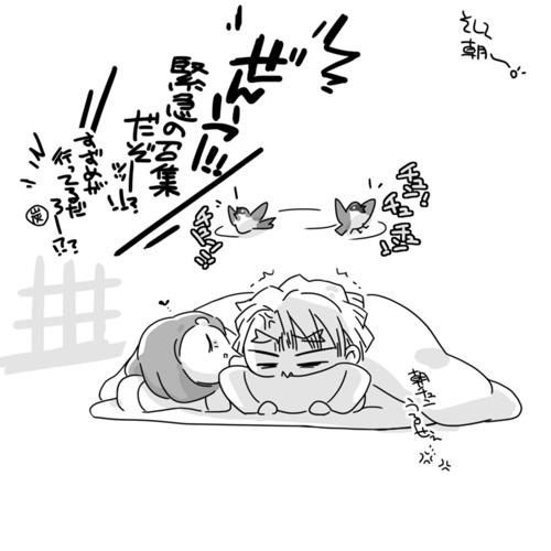Issho ni Ofuro ni Hairu ZenNezu Fuufu 8