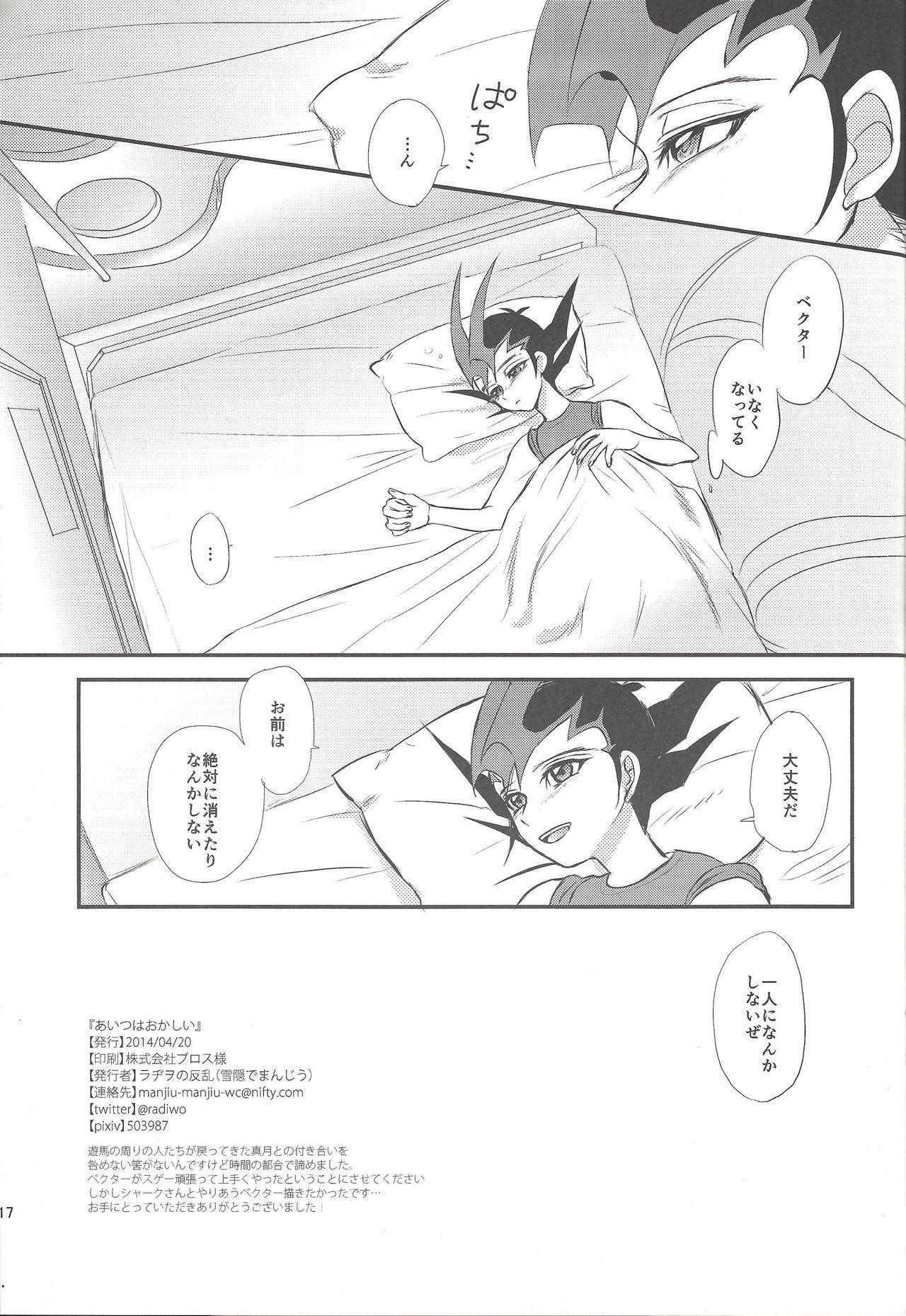 Aitsu wa okashī 15