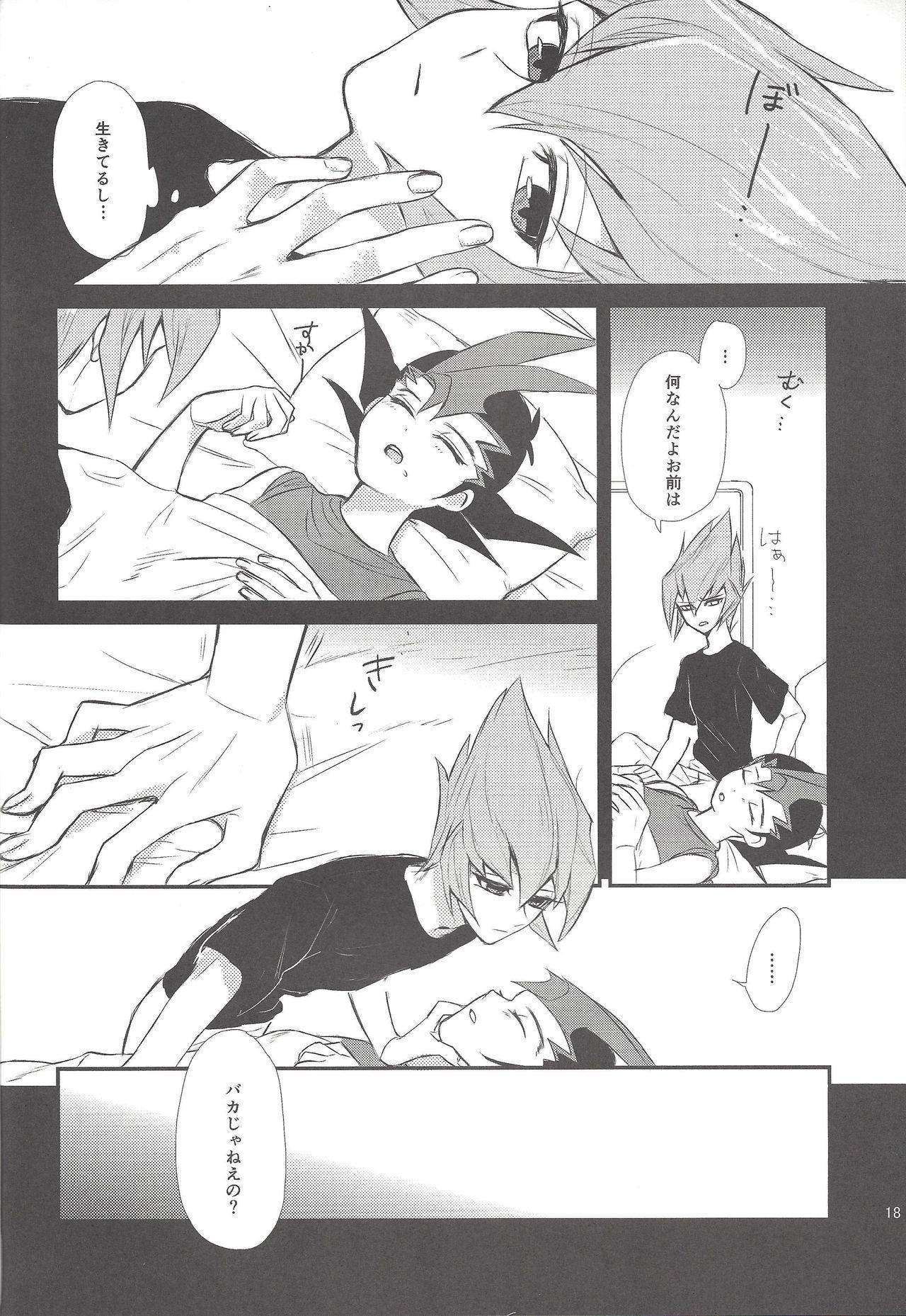 Aitsu wa okashī 16