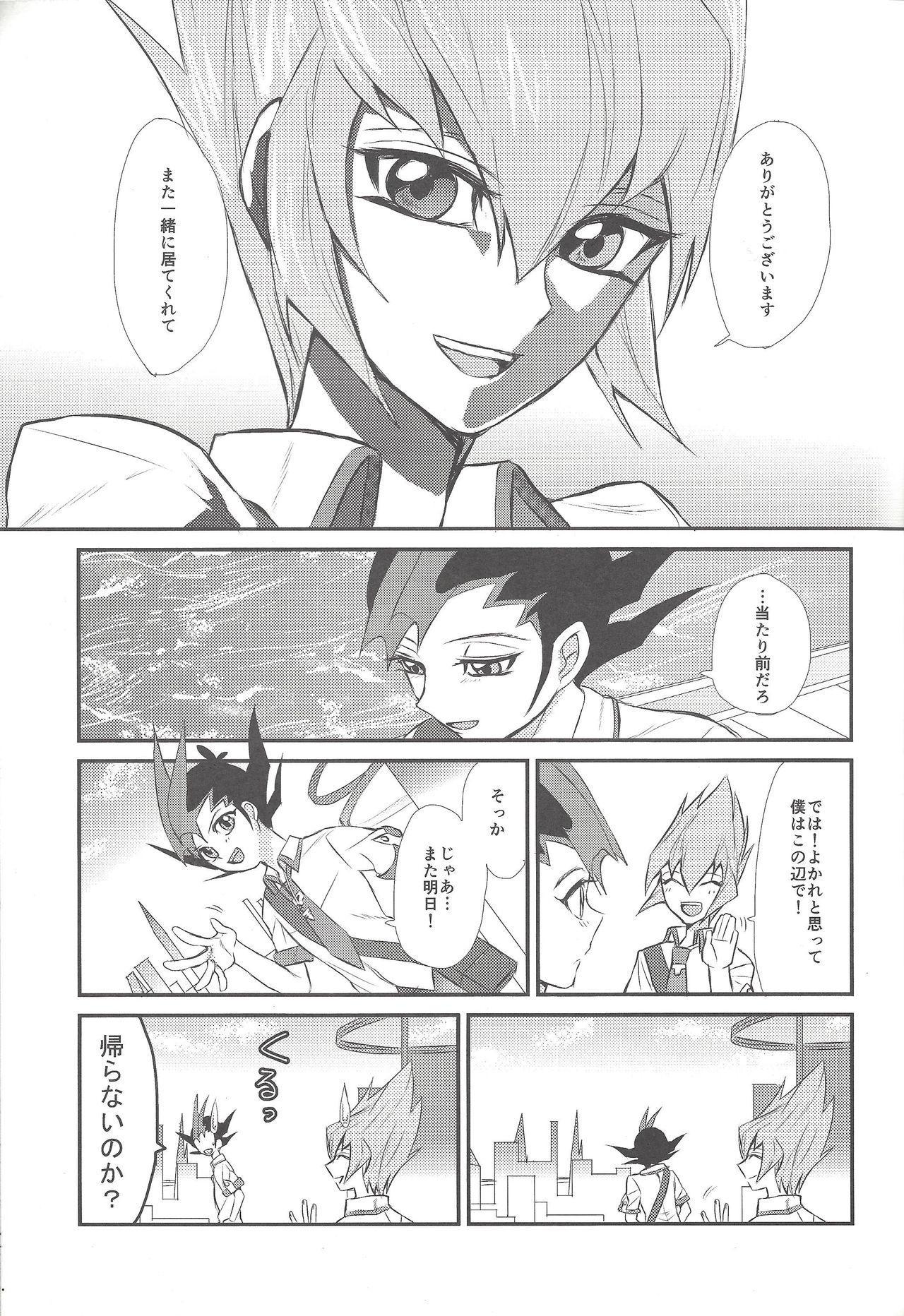 Aitsu wa okashī 3